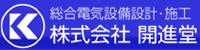 株式会社 開進堂