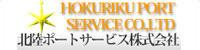 北陸ポートサービス 株式会社