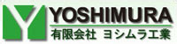 有限会社 ヨシムラ工業